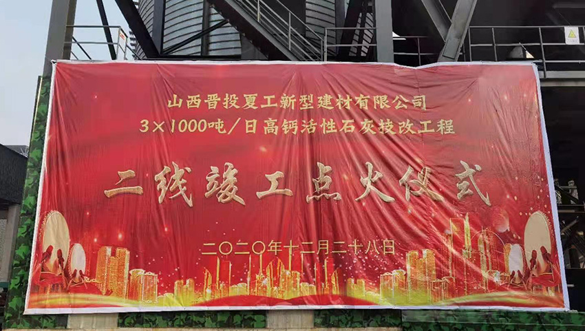 Successful ignition of Shanxi Jintou Xiagong 1000t / D active lime which main equipment supplied by Pengfei Group